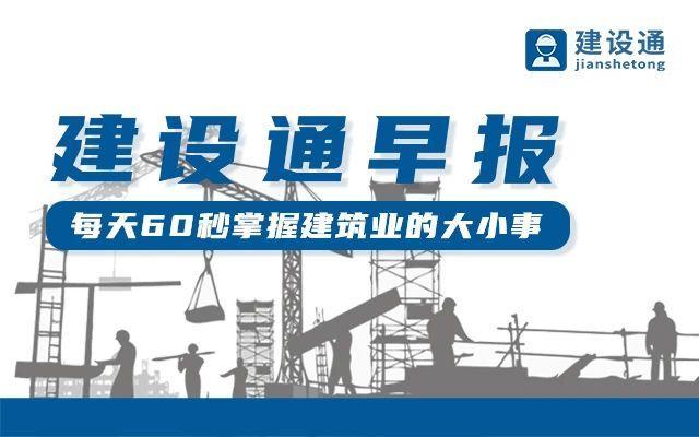 建筑早报 |建设通发布《全国11月建企中标100强》