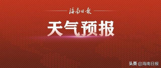 12月28日·海南要闻快报插图