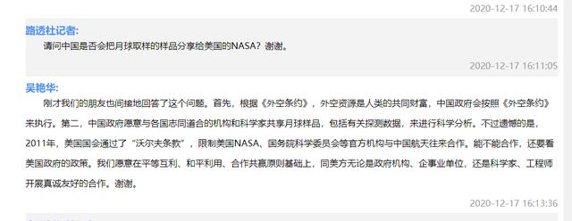 中国是否会把月球取样的样品分享给美国的NASA?国家航天局回应