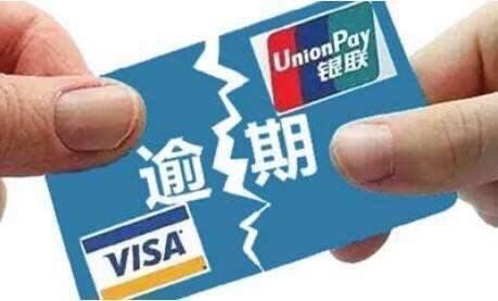信用卡逾期就会上征信吗?银行容忍的底线是多久?看完长知识了