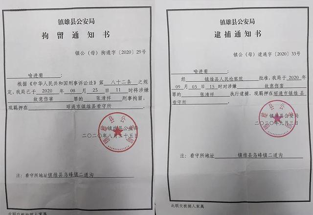 云南镇雄53岁男子被强制取保后死亡 官方:已成立调查工作组