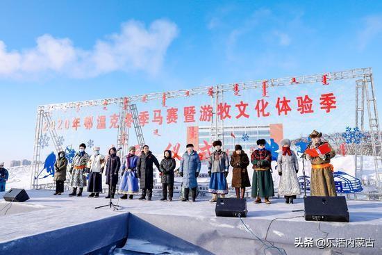 车模+霓裳  2020年鄂温克冬季马赛暨游牧文化体验季开幕插图