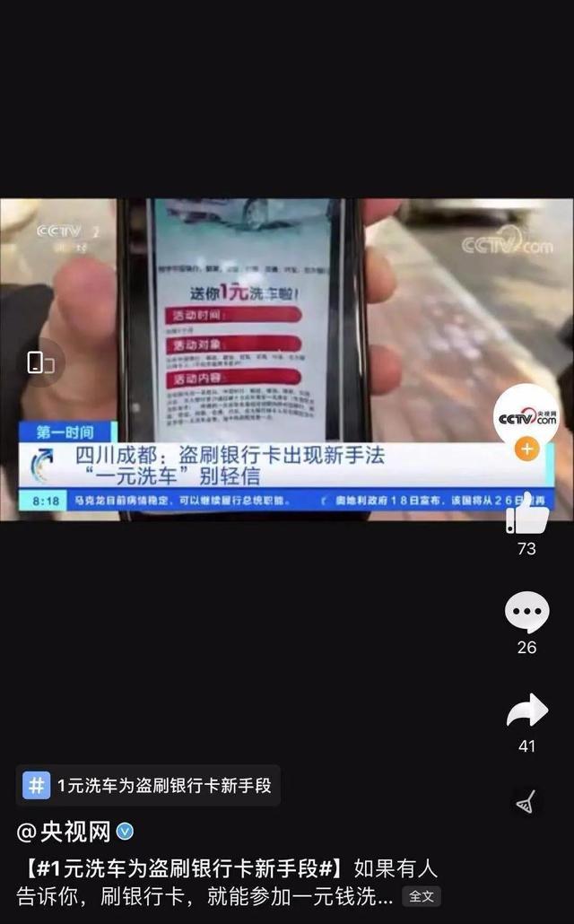 """央视曝光""""1元洗车""""新骗局:分分钟刷爆你的银行卡插图2"""