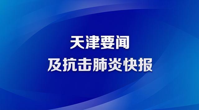 12月28日•天津要闻及抗击肺炎快报插图