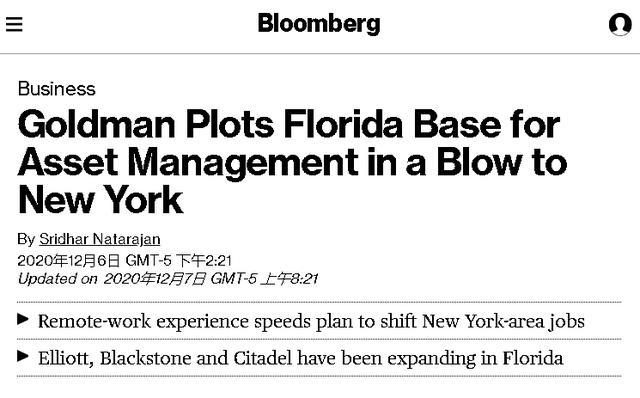 北美观察丨向低成本地区转移 华尔街巨头或搬离曼哈顿