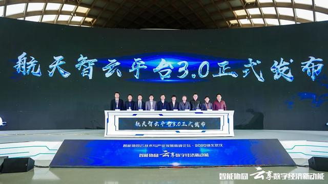 智能协同云技术与产业发展高峰论坛在武汉开幕