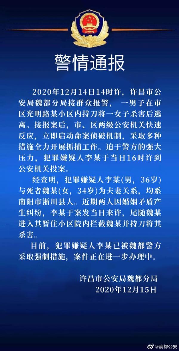 河南许昌一男子因婚姻矛盾杀妻后逃离,警方:犯罪嫌疑人已被采取强制措施