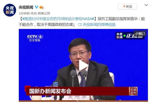 路透社问中国会否把月球样品分享给NASA 中方回应