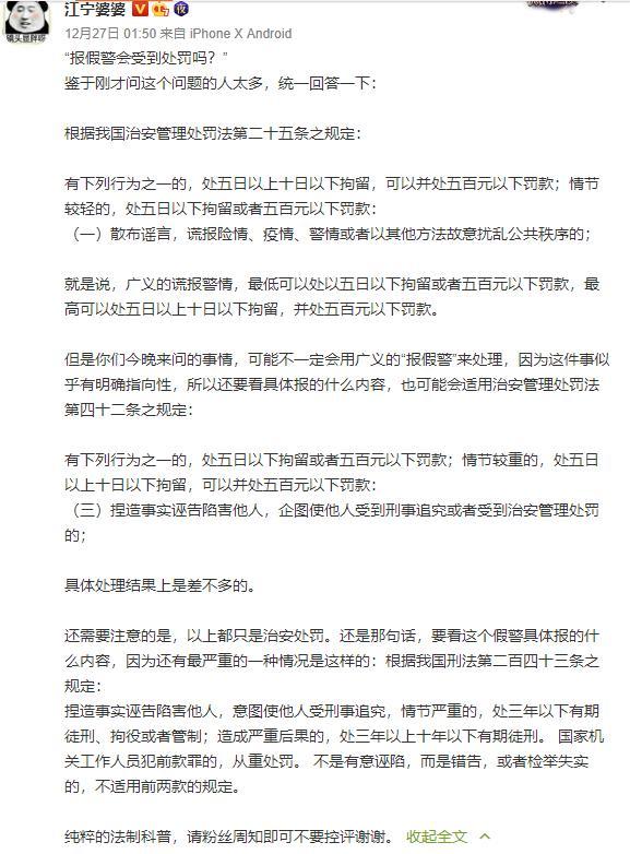 """深夜有人报警知名艺人王一博""""违法""""?东阳警方今天凌晨回应上热搜插图5"""