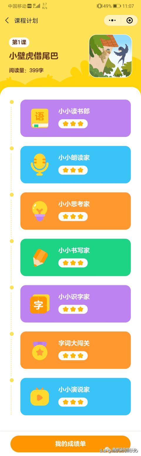 8款热门大语文启蒙app评测,看完瞬间明白娃怎样学习大语文了插图24