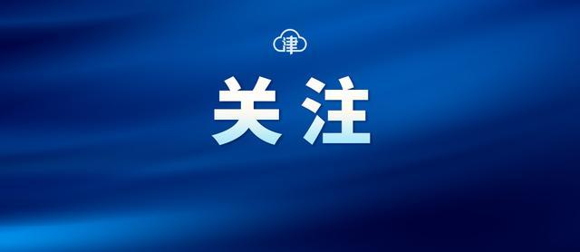 """天津高校专家学者齐聚天财 共话""""十四五""""公共管理热点插图"""