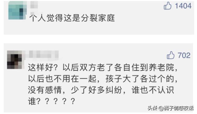 """男不娶女不嫁,""""两头婚""""上热搜:中国女性的""""春天""""真的来了?插图5"""