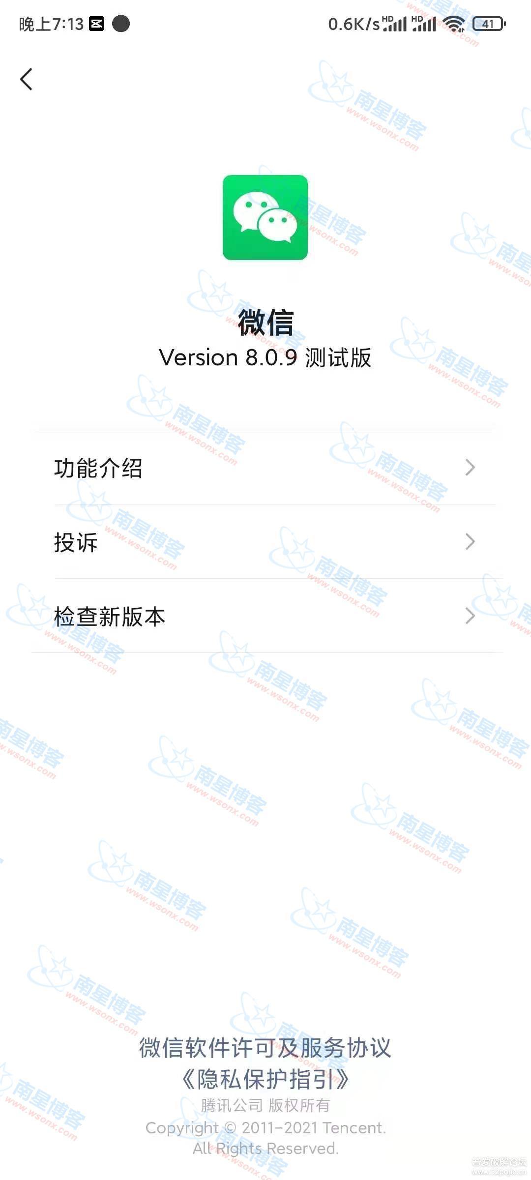 [Android]微信8.0.9测试版抢先体验